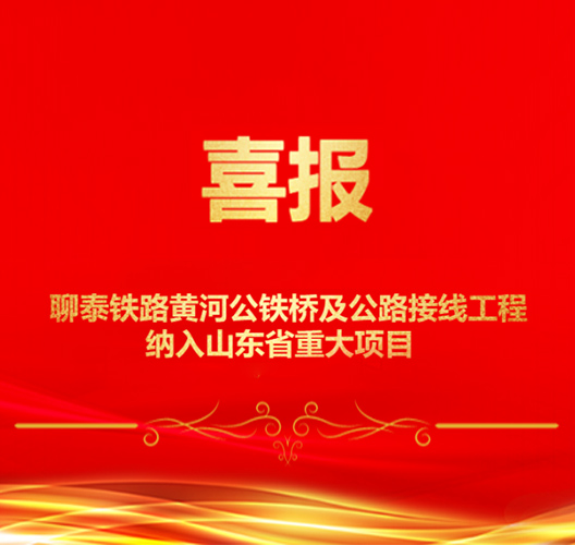 聊泰铁路黄河公铁桥及公路接线工程纳入省重大app