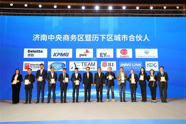 济南中央商务区招商联盟成立 建邦集团助力济南中央商务区聚合发展